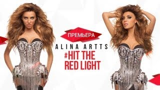 Клип Алина Артц - Hit The Red Light