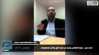 مصر العربية | أحمد نجيب : وزارة التضامن راضية عن فساد النور والأمل للمكفوفات