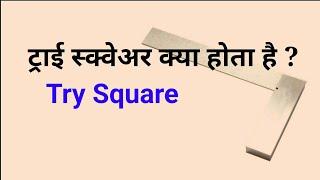 ट्राय स्क्वेअर की जानकारी । ITI । What is Try square