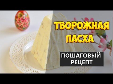 Творожная пасха на пасху рецепт с пошагово в