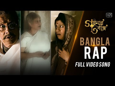 Bangla Rap | Goynar Baksho | Exclusive | 2013 | Full Hd video