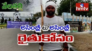 Engineering Student Phanindra Kumar Interview Over Run For Farmers Yatra | Nela Talli | hmtv