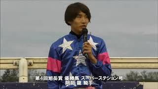 20180927旭岳賞 阿部龍騎手