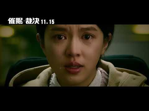 【催眠.裁決】正式預告 11.15大開眼界