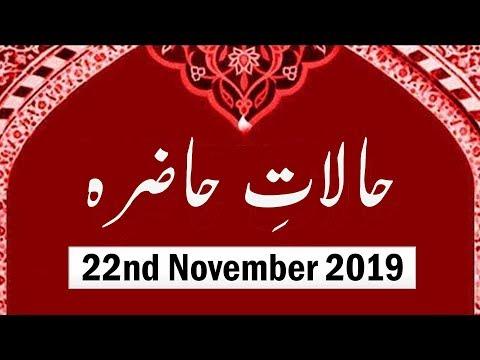 Halaat e Hazira | 22nd November 2019 | Ustad e Mohtaram Syed Jawad Naqvi