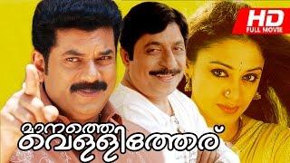 Malayalam Full Movie | Manathe Vellitheru [ HD ] | Superhit Movie | Ft. Shobana, Mukesh, Sreenivasan