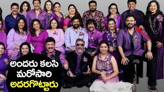 80s South Indian ACTORS get to gether | Chiranjeevi | Venkatesh | Filmylooks