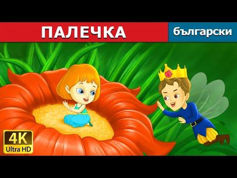 ПАЛЕЧКА | приказки | детски приказки | приказки за лека нощ | Български приказки