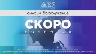 10.07.2020 История Церкви(Духовные Христиане) Игнатенко К.