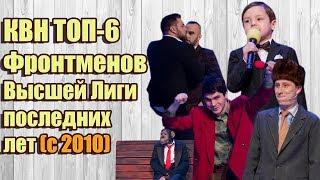 ТОП-6 фронтменов Высшей Лиги КВН последних лет