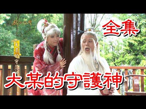 台劇-戲說台灣-大某的守護神-全集
