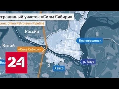 Сила Сибири подошла к китайской границе