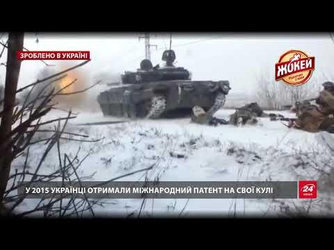 Як українці навчились виготовляти бронебійні набої, ...