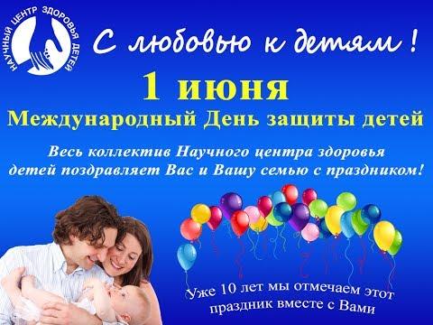 Поздравление президента с 1 июня день защиты детей
