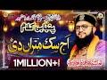 Hafiz Tahir Qadri New Ramzan kalam 2018 - Aaj Sik Mitran - Subhan Allah Subhan Allah thumbnail