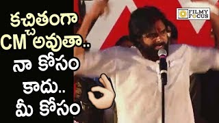 Pawan Kalyan Responds on Fans Chanting CM CM @Janasena Kavathu