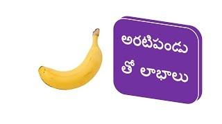 Benefits Of Banana In Telugu I Telugu Latest Tips Iఅరటి పండు తో లాభాలు