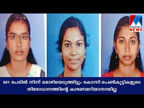 Disappearence of Konni girls still a mystery | Manorama News