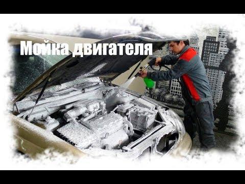 Зачем нужно мыть двигатель автомобиля. Полезные советы