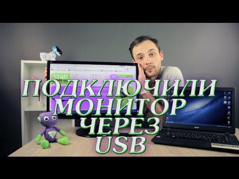 Подключение второго монитора через usb hdmi адаптер