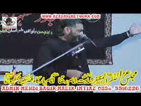 Allama Murtaza Mehdi || Majlis 16 Safar 2017 Khewra Chakwal ||