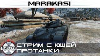 World of Tanks стрим с Юшей PROТанки