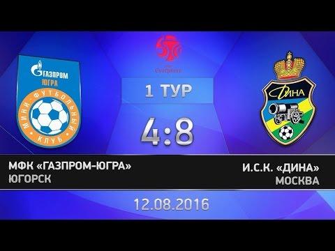 1 тур. Газпром-ЮГРА - Дина. 2 игра. 4-8