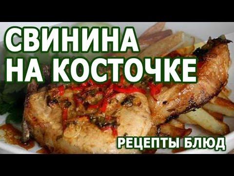 Как приготовить свинину на косточке - видео