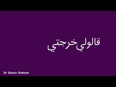 Lyrics Zina  كلمات اغنية زينة