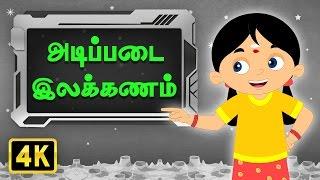 அடிப்படை இலக்கணம் (Adipadai Ilakanam) | Ilakana Padalgal | Tamil Rhymes For Kids