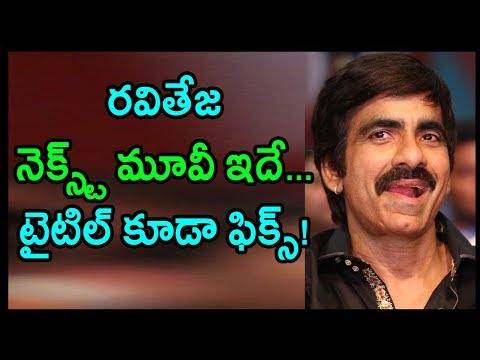 Ravi Teja New Movie Budget And Title Fix | Mass Maharaja Ravi Teja Upcoming Movie | Telugu Stars
