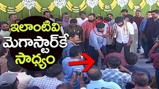 Megastar Chiranjeevi at Panja Vaisshnav Tej Debut Movie Launch | Mythri Movie Makers | Filmylooks