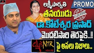 Lakshmi Parvathi Son Doctor Koteshwara Prasad Exclusive Interview Promo | NTR | Mirror TV Channel