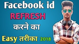 Facebook full id refresh करने का easy तरीका || How to Facebook id refresh