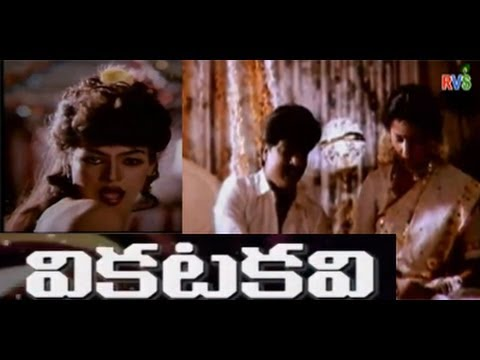 Vikatakavi full length telugu movie - Pandya raj,Gowthami,Disko Shanti