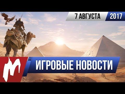 Игромания! Игровые новости, 7 августа (GTA: Vice City, Assassin's Creed: Origins, Death Stranding)