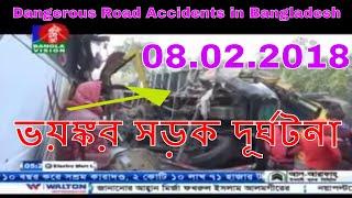 Dangerous Road Accidents in Bangaldesh || সড়ক দূর্ঘটনা  || BD Media
