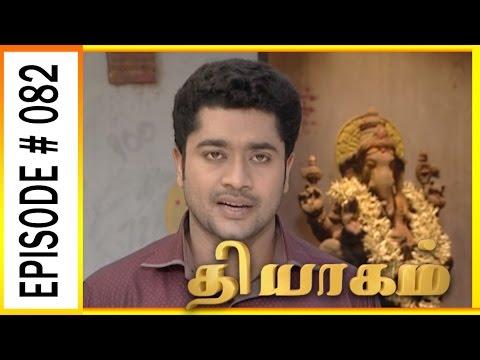 Thiyagam - Sun TV Tamil Serial | Episode 82 | Vision Time thumbnail