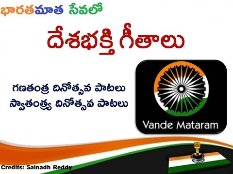 Charitalonisaramide Telugu Patriotic song about greatness of...