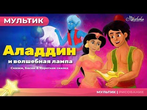 Аладдин и волшебная лампа | Сказки для детей | анимация | Мультфильм