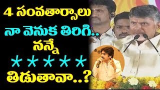 CM Chandrababu Naidu Responds On Pawan Kalyan Comments Against TDP Govt | Top Telugu Media