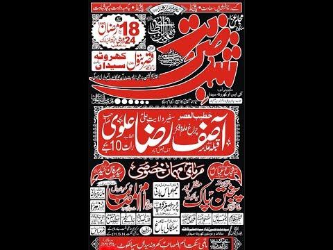 Live Majlis 18 Ramzan 2019 Kharota Syedan Sialkot