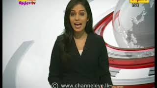 Channel Eye English News 9.00 pm 2019-08-24