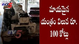 ఓఎన్జీసీలో రూ.100 కోట్ల విలువైన యంత్రం మాయం..! | Rajahmundry