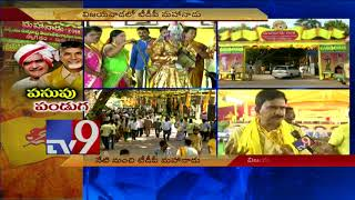 AP TDP Mahanadu 2018 : TDP MLA Devineni Uma speaks about importance of 'Mahanadu'