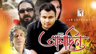 Bangla Natok 2017 | 'Aladin' | ft Mishu Sabbir | Rifat Chowdhury | Sanjib | ☢☢OFFICIAL☢☢
