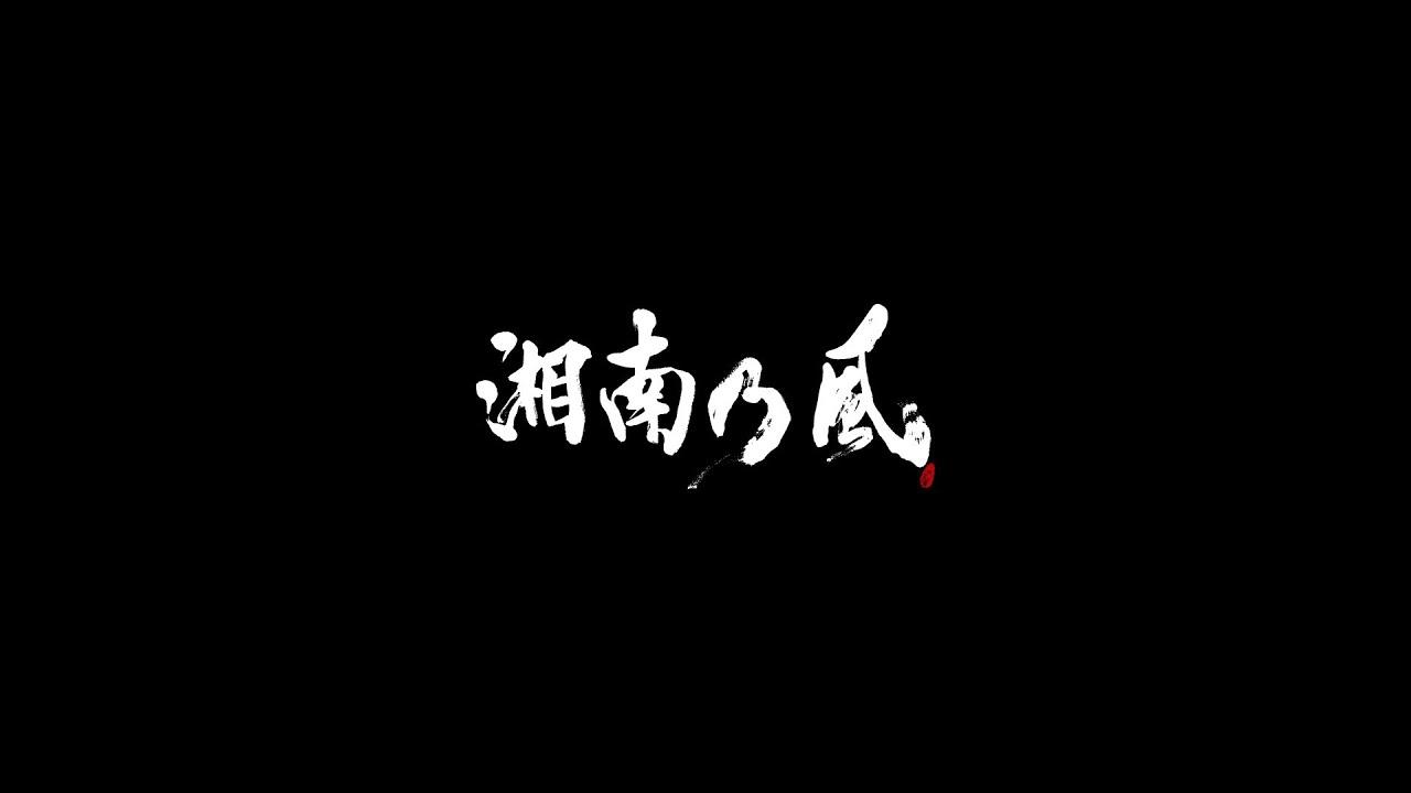湘南乃風の画像 p1_1