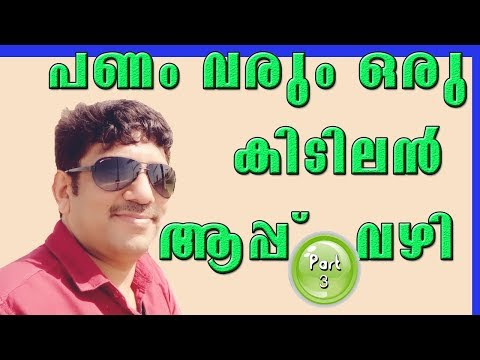 earn money online fast 2018   make money online with apps   Malayalam tutorial about thunkable app