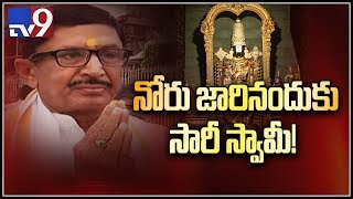 MP Murali Mohan apologizes to lord Venkateswara Swamy in Tirumala