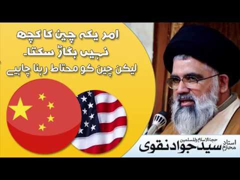China aur Amrica Ki Jang || Ustad e Mohtaram Syed Jawad Naqvi